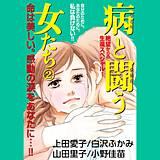 病と闘う女たち 2