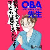 OBA先生