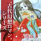 """""""古代幻想ロマン""""シリーズ"""