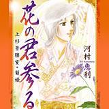 花の君参る 上杉景勝室・菊姫