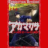 アカマクラ  ─ Correction officers
