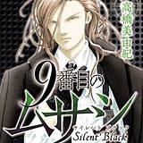 9番目のムサシ サイレント ブラック