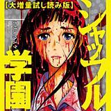 【大増量試し読み版】シャッフル学園