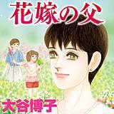 翔子の事件簿シリーズ 花嫁の父