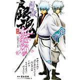 銀魂 アニメコミックス 劇場版銀魂 新訳紅桜篇