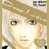 Deep Love ホスト 分冊版