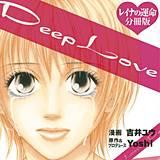 Deep Love レイナの運命 分冊版