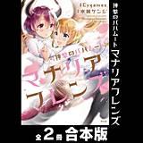 【合本版】神撃のバハムート マナリアフレンズ