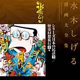 シリーズ日本の民話