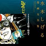 貸本戦記漫画集(2)壮絶!特攻 他 水木しげる漫画大全集