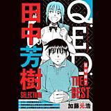 Q.E.D.―証明終了― THE BEST 田中芳樹SELECTION