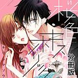 桜色キスホリック 分冊版