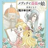 メディチと薔薇の娘 【電子単行本】