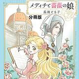 メディチと薔薇の娘【分冊版】