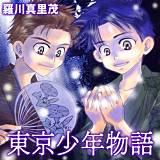 東京少年物語