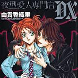 夜型愛人専門店-ブラッドハウンド-DX