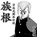 族根 京浜武闘派伝説