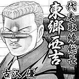 代表取締役総長 東郷西吉