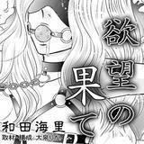 ブラック主婦 vol.2~欲望の果て~