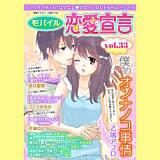 モバイル恋愛宣言 vol.33