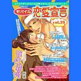 モバイル恋愛宣言 vol.39