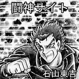 闘神サイト