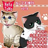 ねことも増刊vol.6