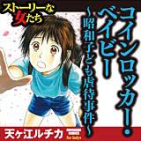 コインロッカー・ベイビー~昭和子ども虐待事件~