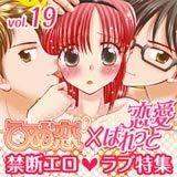 恋愛ぱれっとvol.19