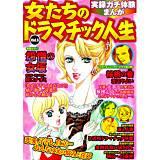 実録ガチ体験まんが 女たちのドラマチック人生Vol.6