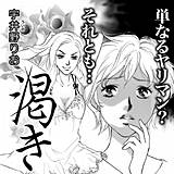 ブラック主婦 vol.3~渇き~