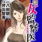 新・女監察医【京都編】