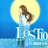 LOST10 10年の記憶を失くした恋人