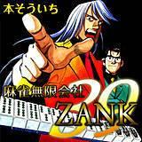 麻雀無限会社ZANK