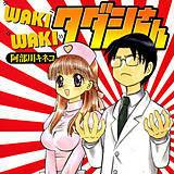 WAKIWAKIタダシさん