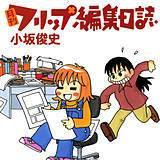月刊フリップ編集日誌