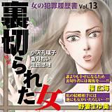 女の犯罪履歴書Vol.13裏切られた女