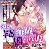 ドS海賊と囚われ姫~船上の公開調教~(分冊版)