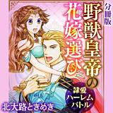 野獣皇帝の花嫁選び~隷愛ハーレムバトル~(分冊版)