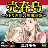 売春島~SEX強要の無法地帯~
