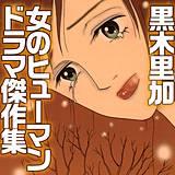 黒木里加 女のヒューマンドラマ傑作集