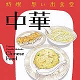 特撰思い出食堂 中華