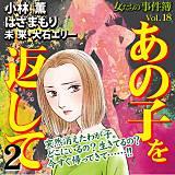 女たちの事件簿Vol.18~あの子を返して2~