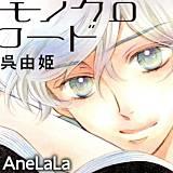 AneLaLa モノクロコード