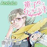 AneLaLa 薫子 イン ワンダーランド
