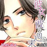 AneLaLa 彼女と彼の週末