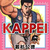 KAPPEI