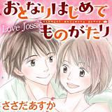 Love Jossie おとなりはじめてものがたり