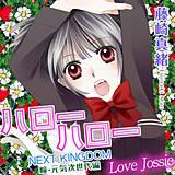 Love Jossie ハローハロー NEXT KINGDOM 瞳・元気次世代編