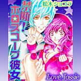 Love Jossie 禁断!ホロスコープ彼女